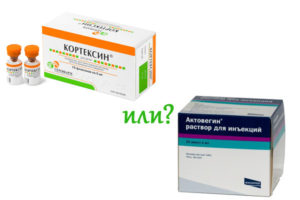 Кортексин или Актовегин